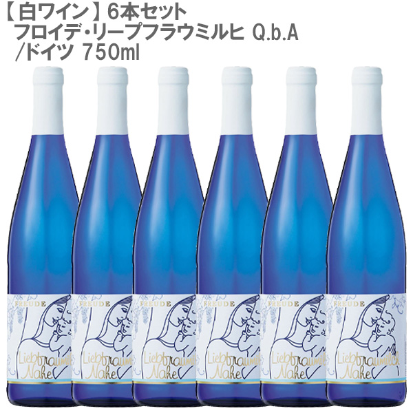 送料無料[6本セット]フロイデ・リープフラウミルヒ Q.b.A ドイツ 白ワイン 750ml
