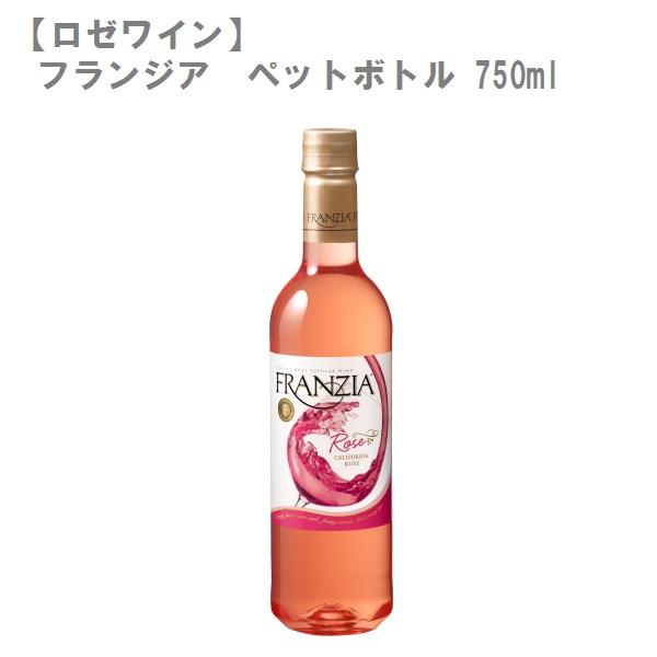 【ロゼワイン】 フランジア ペットボトル ロゼ  アメリカ ロゼワイン 750ml