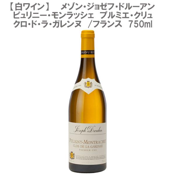 【白ワイン】 メゾン・ジョゼフ・ドルーアン ピュリニー・モンラッシェ プルミエ・クリュ クロ・ド・ラ・ガレンヌ フランス 白ワイン 750ml