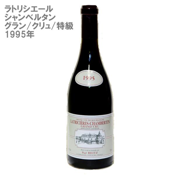 【送料無料】【ヴィンテージワイン】ラトリシエール シャンベルタン グラン クリュ 特級 1995年 限定古酒 赤ワイン 750ml