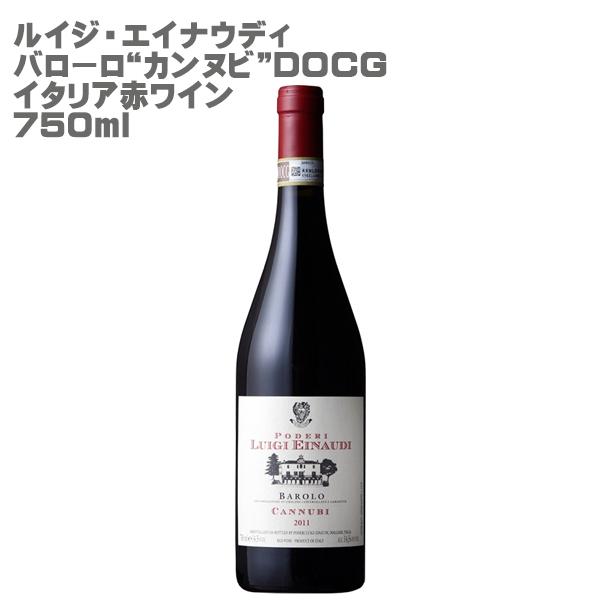 """【赤ワイン】 ルイジ・エイナウディ バローロ """"カンヌビ"""" DOCG イタリア 赤ワイン 750ml"""