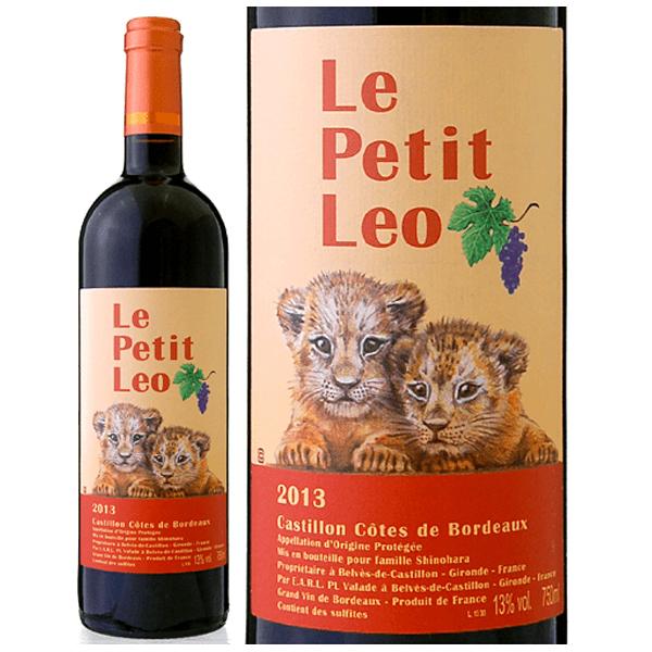 【数量限定】【赤ワイン】ル プティ レオ 2013