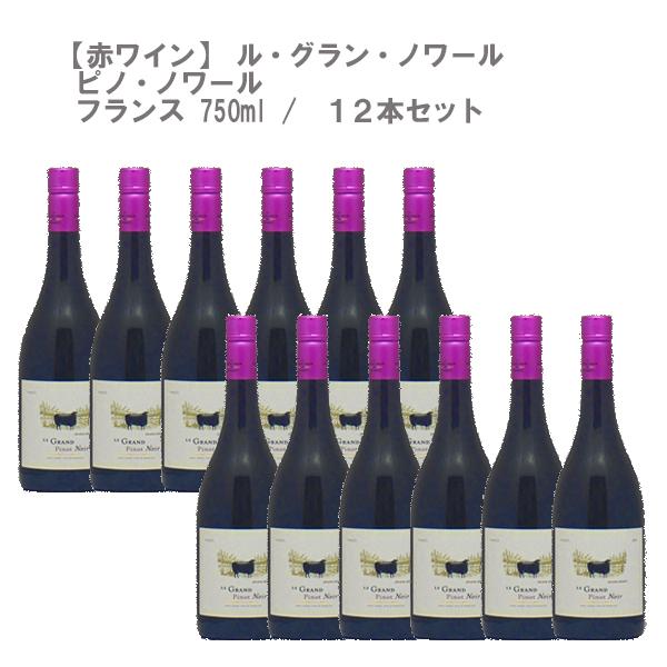 【12本セット】ル・グラン・ノワール ピノ・ノワール 赤ワイン フランス 750ml