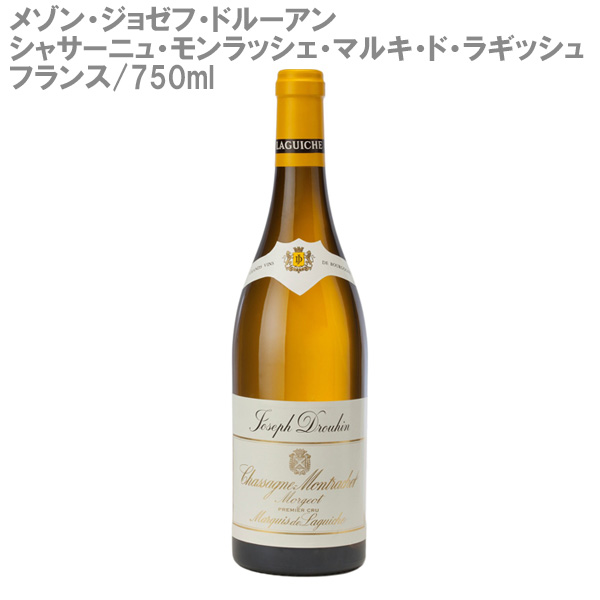 【白ワイン】 メゾン・ジョゼフ・ドルーアン シャサーニュ・モンラッシェ・マルキ・ド・ラギッシュ フランス 白ワイン 750ml
