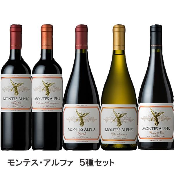 【送料無料】モンテス・アルファ 5種5本セット チリ 赤4本 白1本 750ml×5本【MONTES ALPHA チリワイン ワインセット 贈答用 飲み比べ 赤白セット 大人気 父の日】