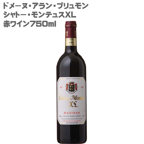 【赤ワイン】 ドメーヌ・アラン・ブリュモン シャトー・モンテュス XL フランス 赤ワイン 750ml