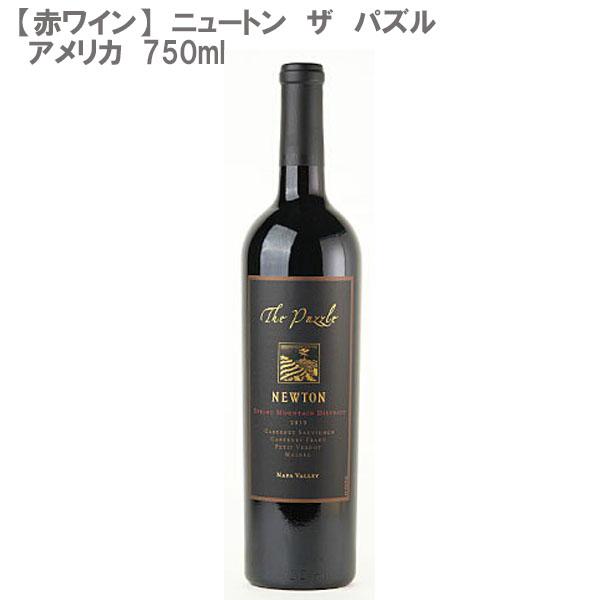 【送料無料】ニュートン ザ パズル 750ml アメリカ 赤ワイン