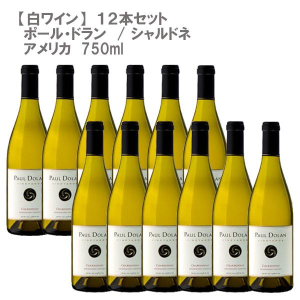 【12本セット】ポール・ドラン シャルドネ  カリフォルニア 白ワイン 750ml