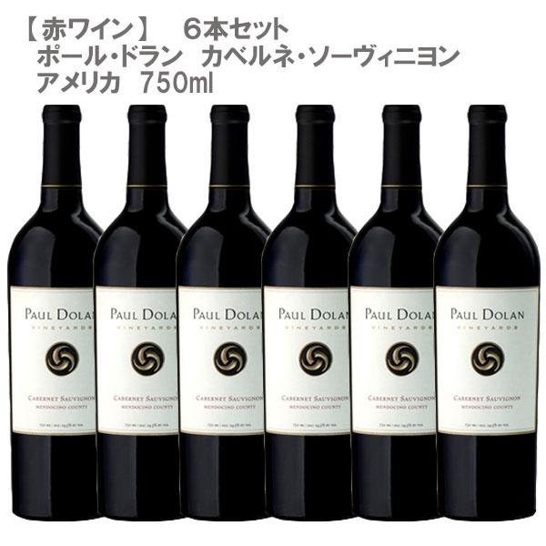 【6本セット】ポール・ドラン カベルネ・ソーヴィニヨン  カリフォルニア 赤ワイン 750ml