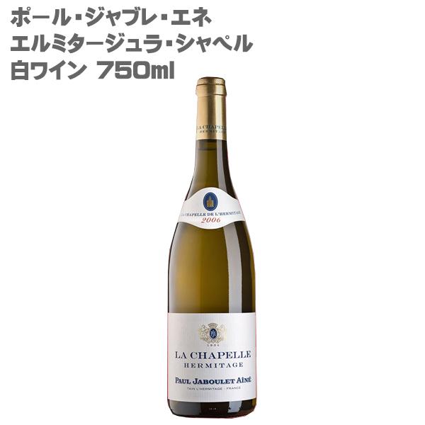 【白ワイン】 ポール・ジャブレ・エネ エルミタージュ ラ・シャペル ブラン フランス 白ワイン 750ml