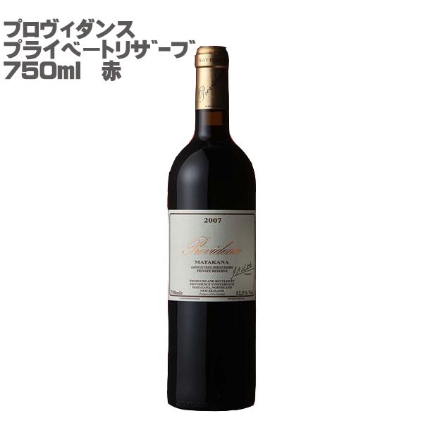 【赤ワイン】 プロヴィダンス プライベート・リザーヴ 1998 ニュージーランド 赤ワイン 750ml