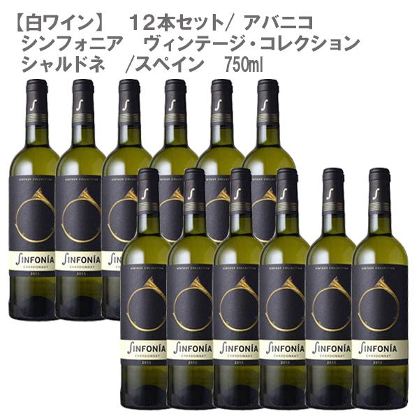 【12本セット・送料無料】アバニコ シンフォニア ヴィンテージ・コレクション シャルドネ 750ml スペイン 白ワイン Sinfonia Vintage Collection Chardonnay
