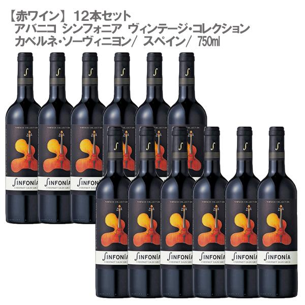【12本セット・送料無料】アバニコ シンフォニア ヴィンテージ・コレクション カベルネ・ソーヴィニヨン 2013年 750ml スペイン 赤ワイン アバニコ Sinfonia Vintage Collection Cabernet Sauvignon