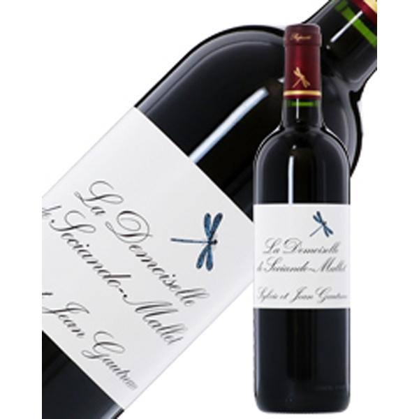 【数量限定】【在庫僅か!】【赤ワイン】ラ ドモワゼル ド ソシアンド マレ 2007