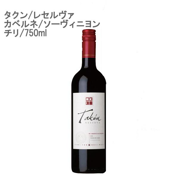 熟したプラムやラズベリーのような果実味に モデル着用 注目アイテム ほのかにヴァニラのニュアンスが感じられる まろやかな赤ワインです 料飲店限定 赤ワイン タクン ソーヴィニヨン レセルヴァ 超人気 カベルネ 750ml チリ
