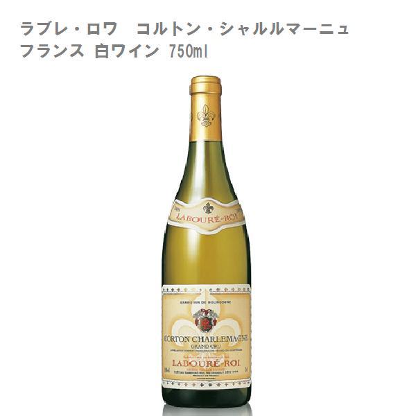 【白ワイン】ラブレ・ロワ コルトン・シャルルマーニュ フランス 白ワイン 750ml