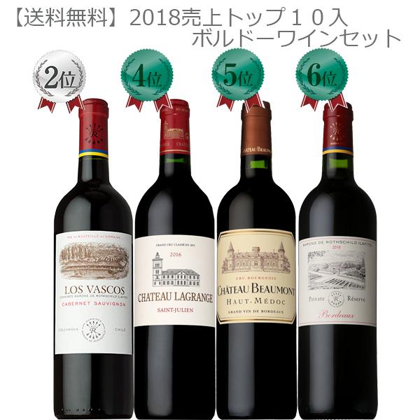 [送料無料]2018売上TOP10入ボルドーワイン4本セット[ボルドー ワインセット フランス ミディアム フルボディ]