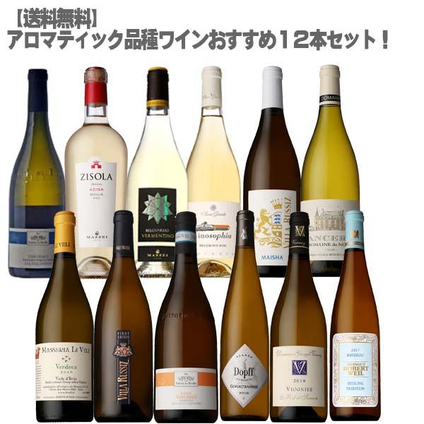 【送料無料】フランス イタリア ドイツのアロマティック品種のワイン12本セット!【白ワインワインセット辛口香り高い】在庫状況により銘柄、ヴィンテージ変更あり。
