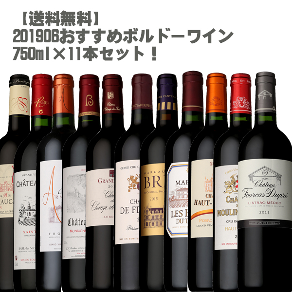 【送料無料】 201906 おすすめ ボルドーワイン 11本セット!【フランス ボルドー 赤ワイン セカンド グラン ヴァン お手頃 】