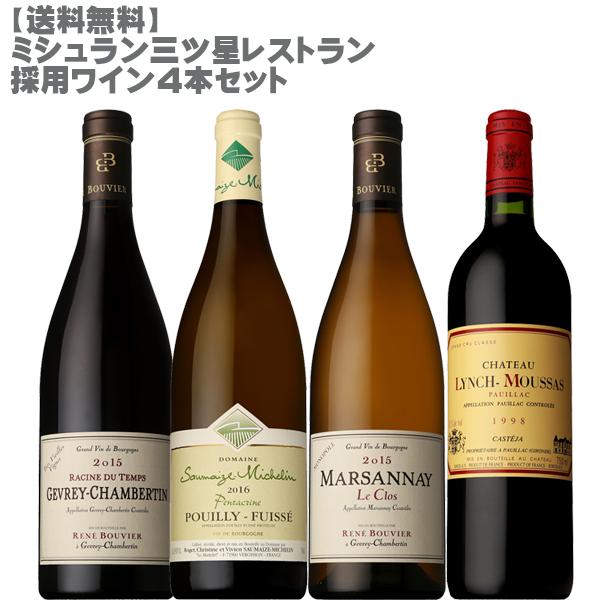 【送料無料】ミシュラン三ツ星レストラン採用ワイン4本セット【ワインセット】