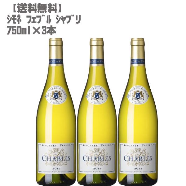 【送料無料】シモネ フェブル シャブリ 750ml×3本【フランス ブルゴーニ ュ白ワイン辛口 】