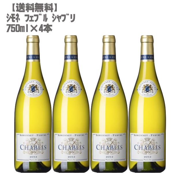 【送料無料】シモネ フェブル シャブリ 750ml×4本【フランス ブルゴーニ ュ白ワイン辛口 】