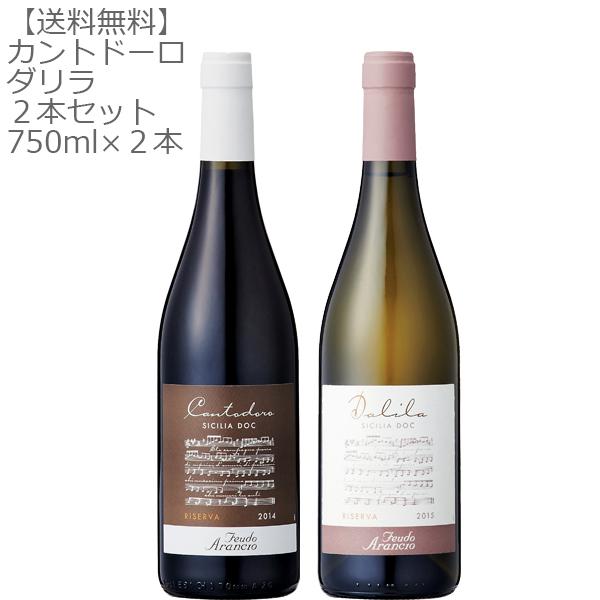 ラベルの楽譜は二人の出会いの歌のもの ウエディングの引き出物にも大人気のワイン カント ドーロ ダリラ赤白ワインセット イタリア 赤ワイン 白ワイン ワインセット シチリア 楽譜 マリアージュ 結婚 70%OFFアウトレット 音楽 ウェディング 出会い 引き出物 直営店