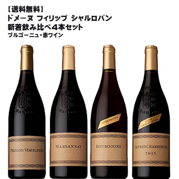 【送料無料】ドメーヌ・シャロルパン飲み比べ4種セット【 フランス ブルゴーニュ ワインセット 赤ワイン ミディアム 】