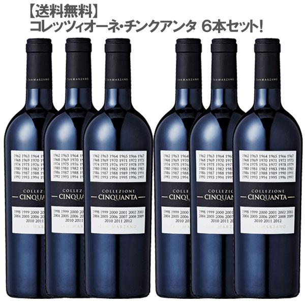 【送料無料】サン・マルツァーノ コレッツィオーネ・チンクアンタ +3! 6本セット!【ワインセット イタリア プーリア マルチ ヴィンテージ フルボディ 赤ワイン】