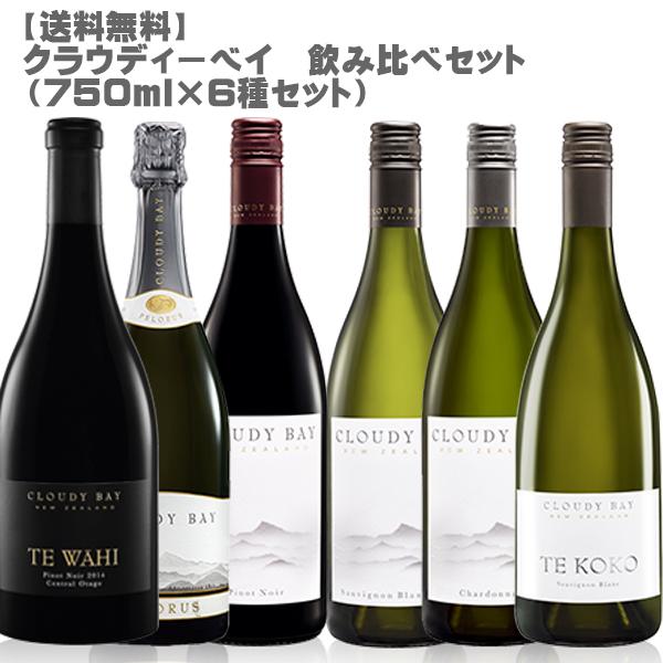 【送料無料】クラウディーベイ 飲み比べ6本セット 750ml×6 【モエ/ニュージーランド/白ワイン/赤ワイン/スパークリング/テココ/ワインセット】
