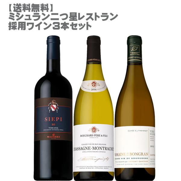 【送料無料】ミシュラン二ツ星レストラン採用ワイン3本セット【ワインセット 赤ワイン 白ワイン ミディアム 辛口 星付き 】