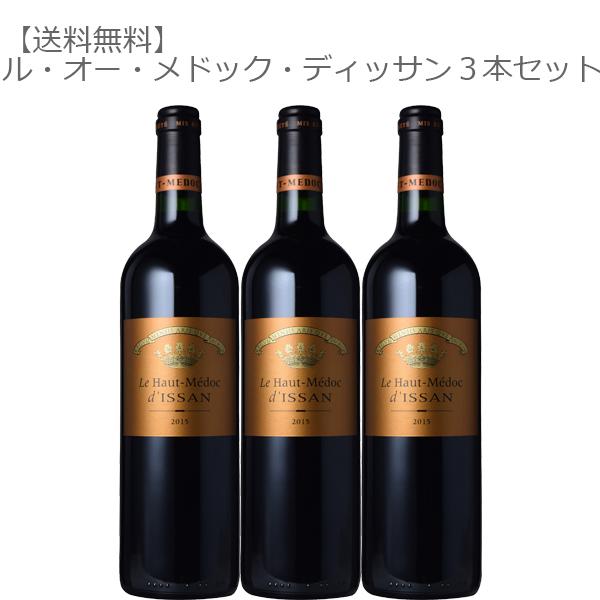 【送料無料】ル オー メドック ディッサン 750ml 3本セット【ワインセット フランス ボルドー 赤ワイン フルボディ 数量 限定】