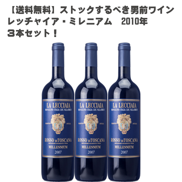 レッチャイア・ミレニアム 2010年 750ml【数量限定 イタリア 赤ワイン おすすめ熟成 飲み頃 】