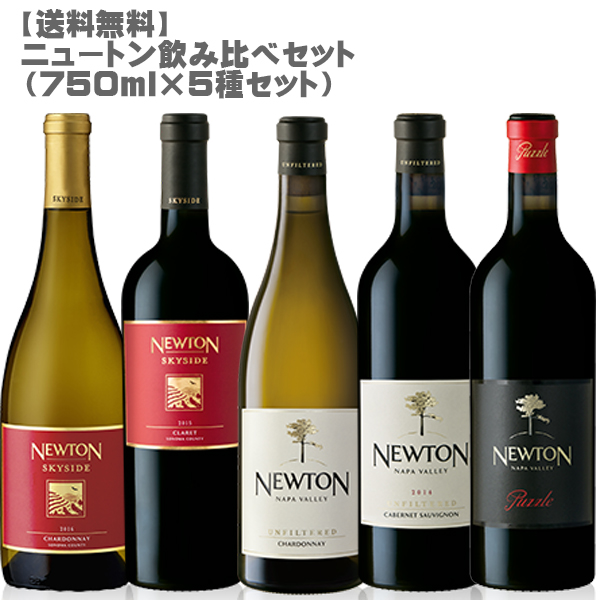 【送料無料】ニュートン飲み比べ5本セット750ml×5 【 モエ カリフォルニア 赤ワイン 白ワイン シャルドネ カベルネ ワインセット サスティナブル 】