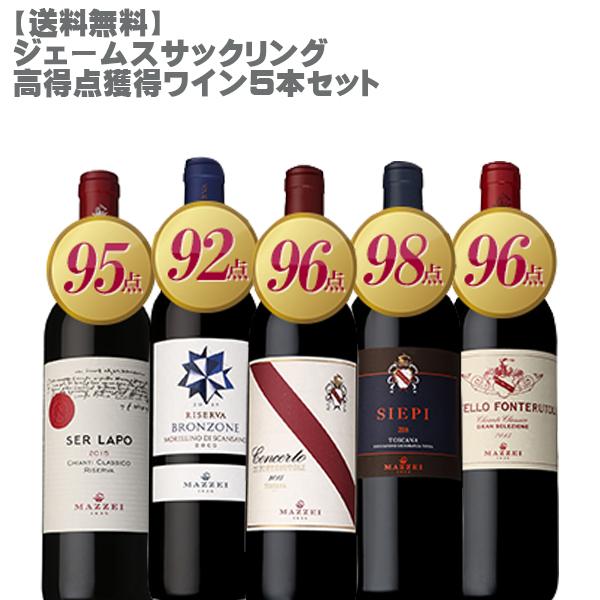 【送料無料】ジェームズサックリング高得点獲得ワイン5本セット【 ワインセット 赤ワイン イタリア 】【高評価】