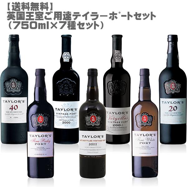 【送料無料】英国王室御用達テイラーポート飲み比べ7本セット 750ml×7本【 モエ ポルトガル ドウロ ポートワイン ワインセット 】