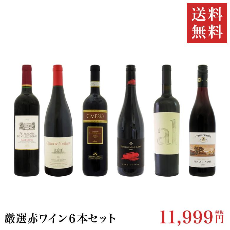 【送料無料】厳選赤ワイン6本セット