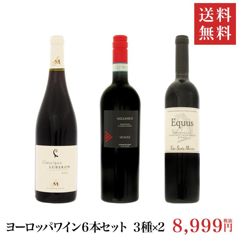 パーティーや飲み比べに最適! 【送料無料】ヨーロッパワイン6本セット 3種類×2本