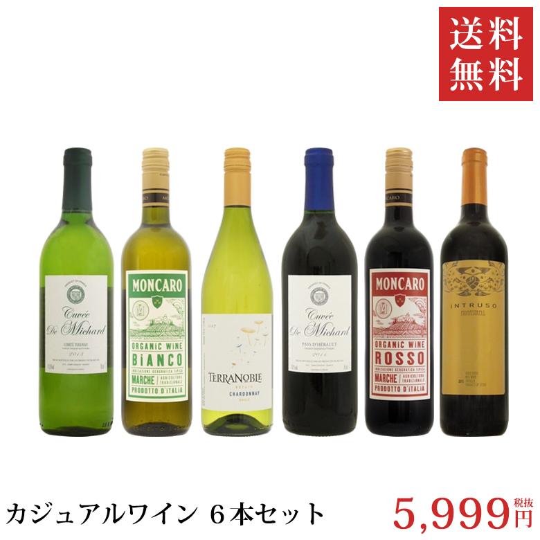 パーティーや飲み比べに最適! 【送料無料】カジュアルワイン6本セット