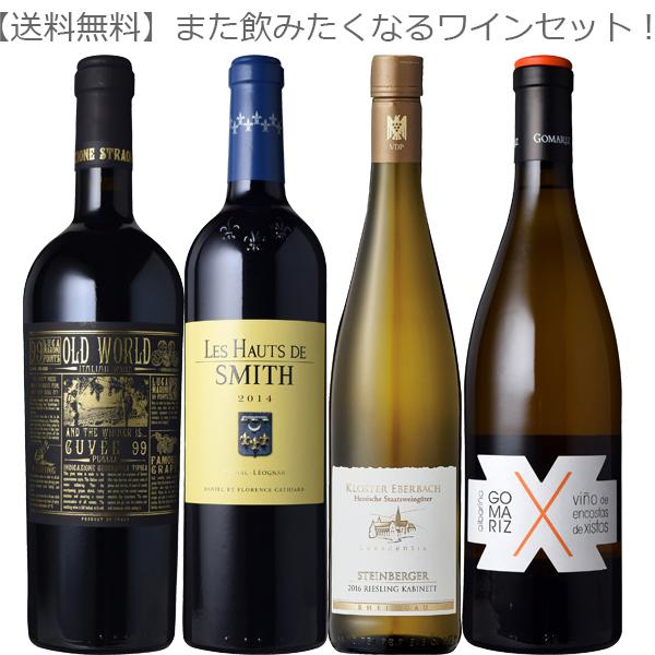 【送料無料】また飲みたくなるワイン4本セット!【 フランス イタリア スペイン 辛口 フルボディ 赤ワイン 白ワイン 】