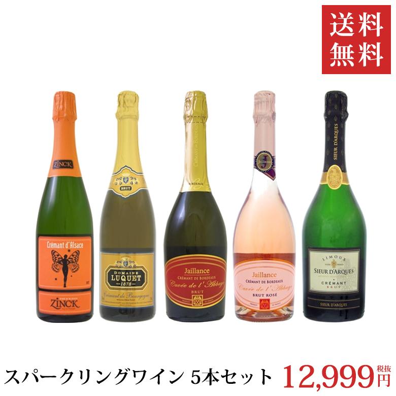 【送料無料】コスパ抜群! クレマン スパークリング ワイン 750ml 5本セット | ワインセット