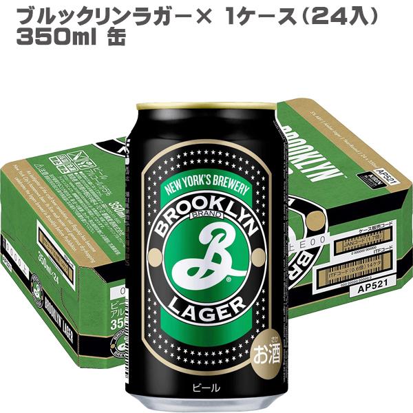 【送料無料】ブルックリンラガー 350ml×24本 【アメリカ ビール ラガー ニューヨーク brooklyn lager 父の日】