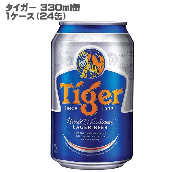 [海外ビール]タイガー 330ml缶(1ケース/24本)[シンガポール ビール]
