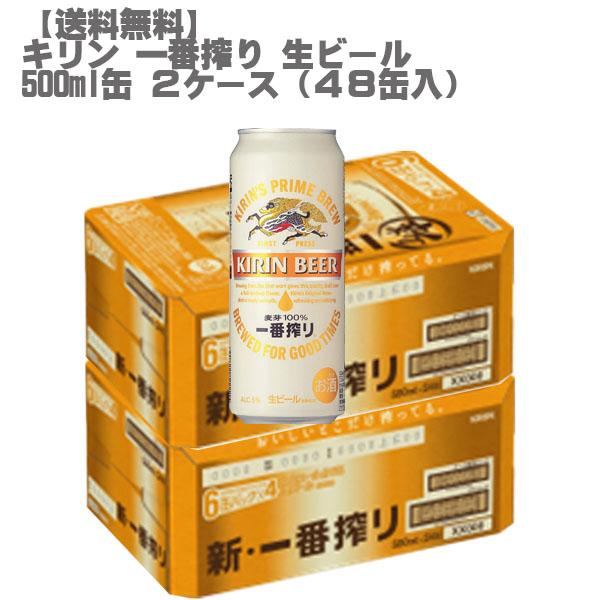 【送料無料】キリン 一番搾り 生ビール 500ml缶×2ケース(48本入)【キリン 大阪限定 】