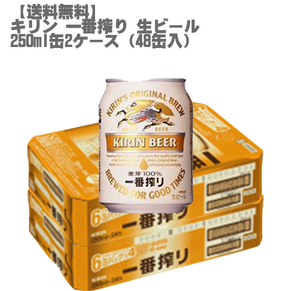 【送料無料】キリン 一番搾り 生ビール 250ml缶×3ケース(72缶入)【キリンビール 高品質 大阪限定 一番麦汁】