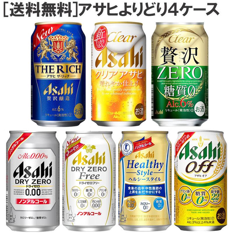【大阪府下限定販売・送料無料】アサヒ新ジャンル・ノンアルコールビール350缶4ケースセット!【アサヒ】