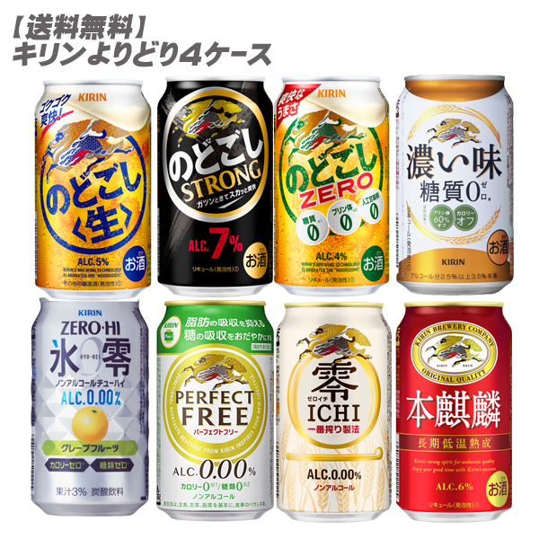 【大阪府下限定販売・送料無料】キリン新ジャンル・ノンアルコールビール350缶4ケースセット!【キリン】