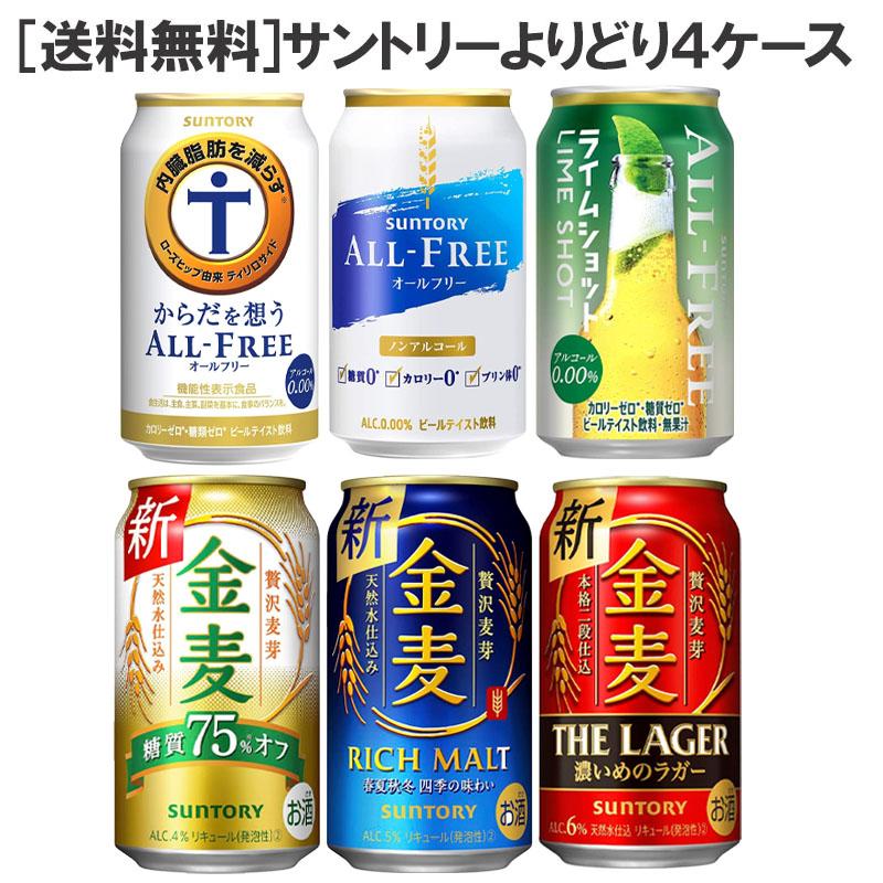 【大阪府下限定販売・送料無料】サントリー新ジャンル・ノンアルコールビール350缶4ケースセット!【サントリー】