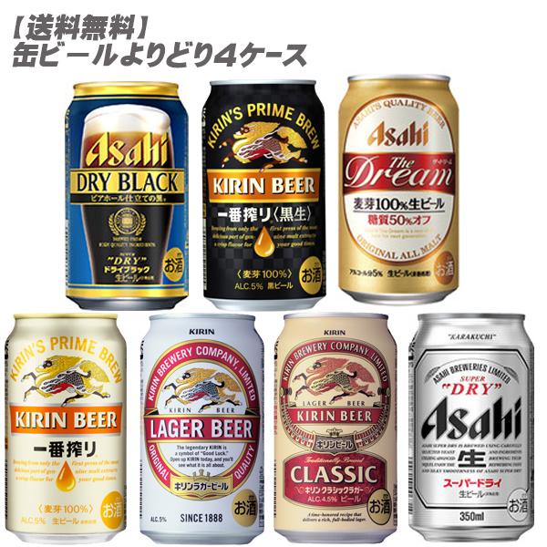 【送料無料】缶ビール350缶4ケースセット!【キリン・アサヒ】大阪限定販売