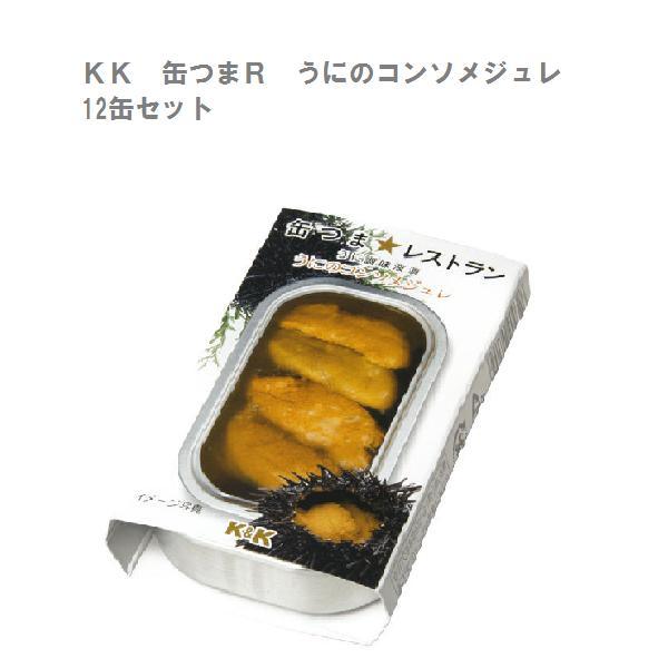 KK 缶つまR うにのコンソメジュレ 12缶セット